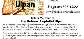 Learn Hebrew Now! – otero ulpan